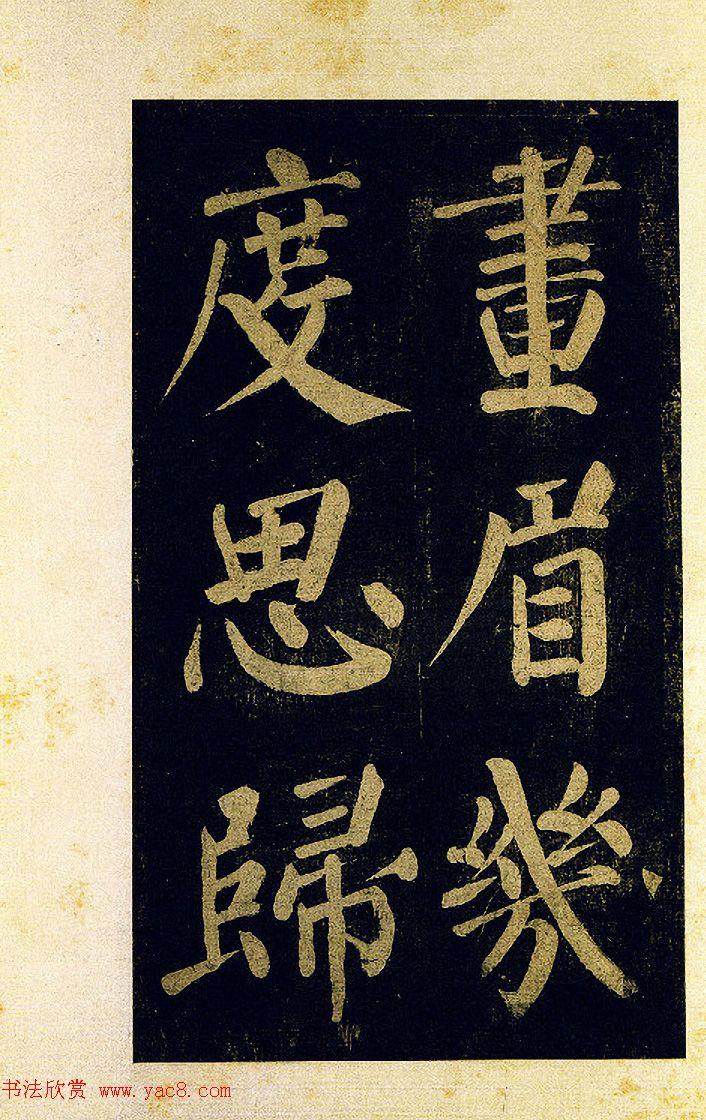 蔡襄大字楷书欣赏《杜牧诗句》