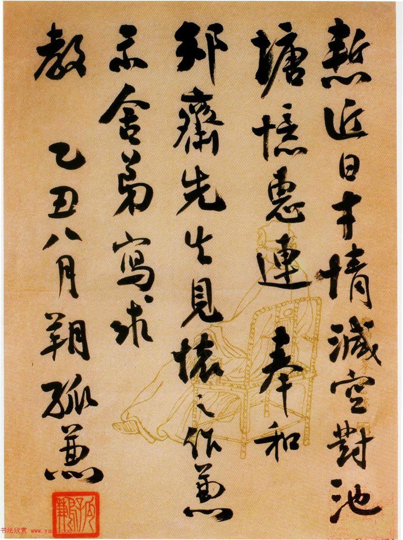 民国时期高官谭延闿书札墨迹欣赏(3)图片