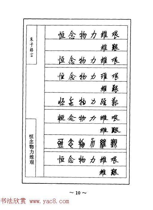顾仲安钢笔七体字帖《朱子格言》