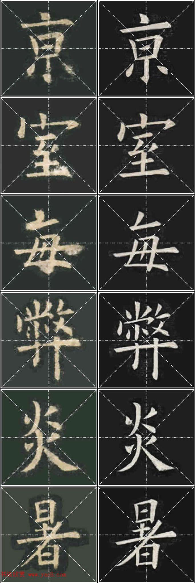 《欧楷九成宫》姚孟起临本与李琪藏本对照字帖(9)图片