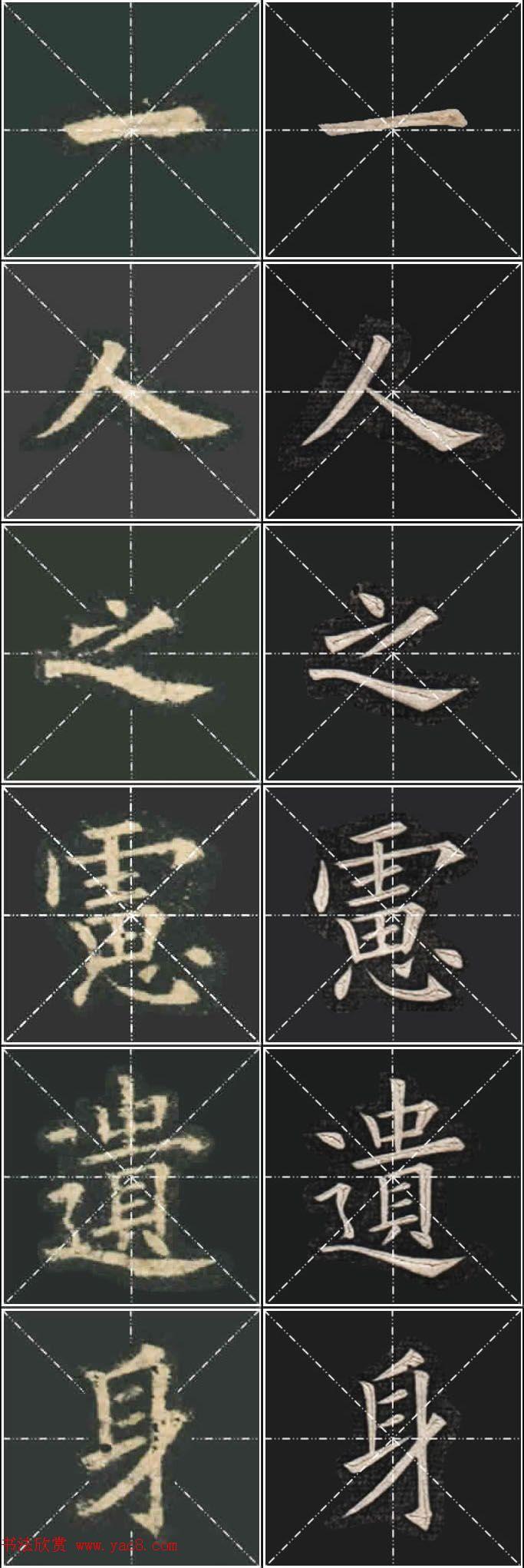《欧楷九成宫》姚孟起临本与李琪藏本对照字帖(8)图片