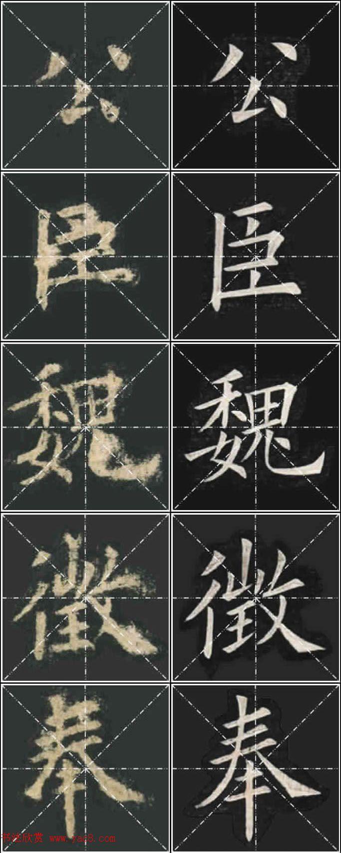 《欧楷九成宫》姚孟起临本与李琪藏本对照字帖