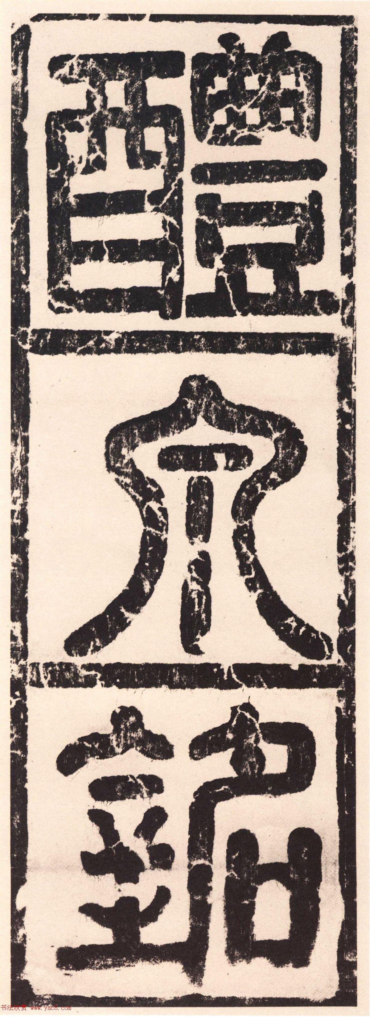 欧阳询《九成宫醴泉铭》日本端方(三井)旧藏本