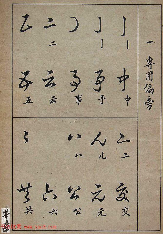 邓散木毛笔书法字帖《草书写法》