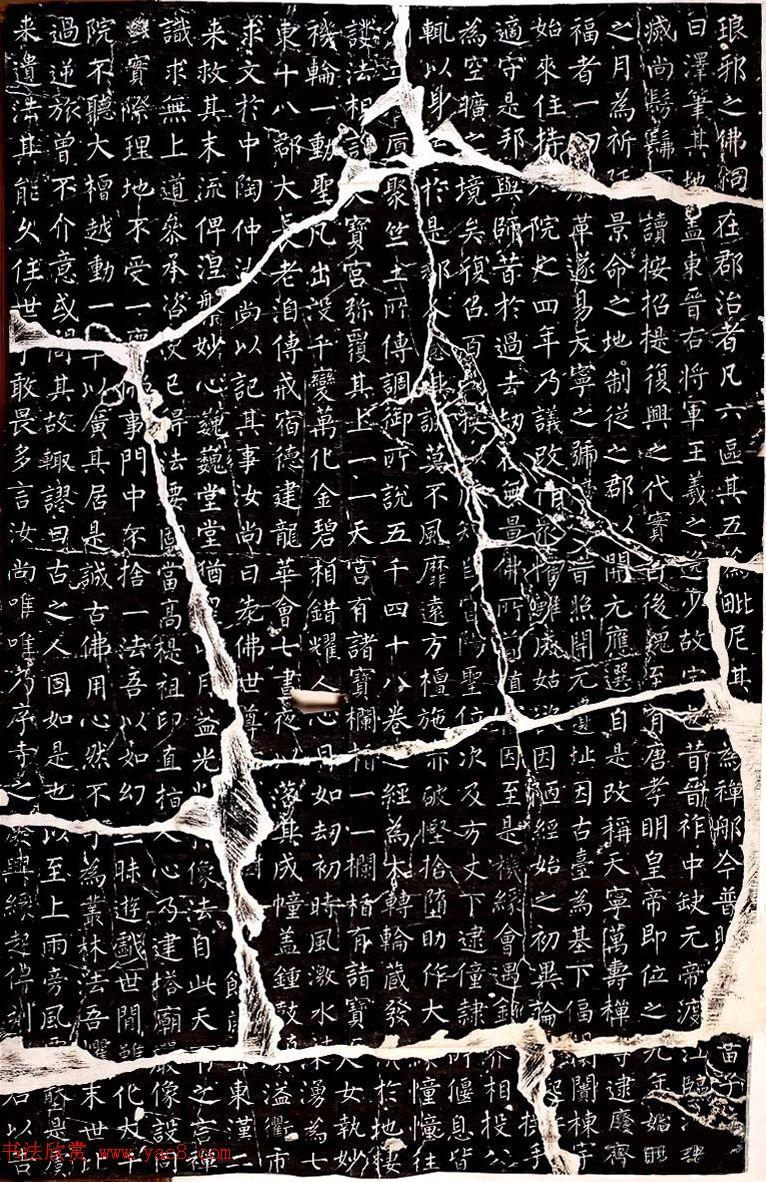 柳公权书法集字刻石《沂州普照寺碑》