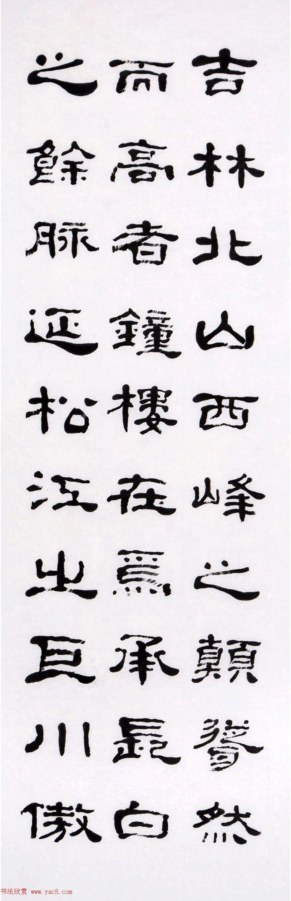 刘廼中隶书八条屏《平安钟赋》附跋