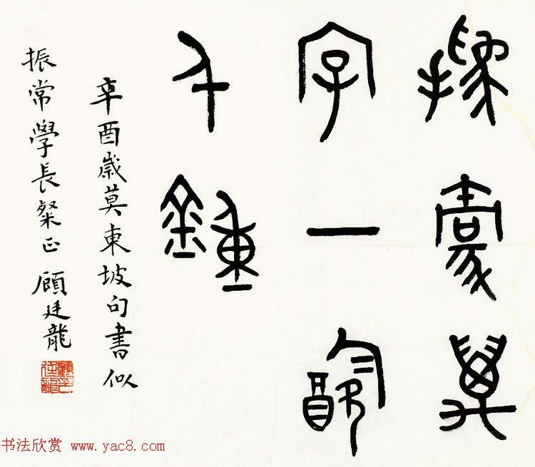 近代顾廷龙篆书书法作品30幅