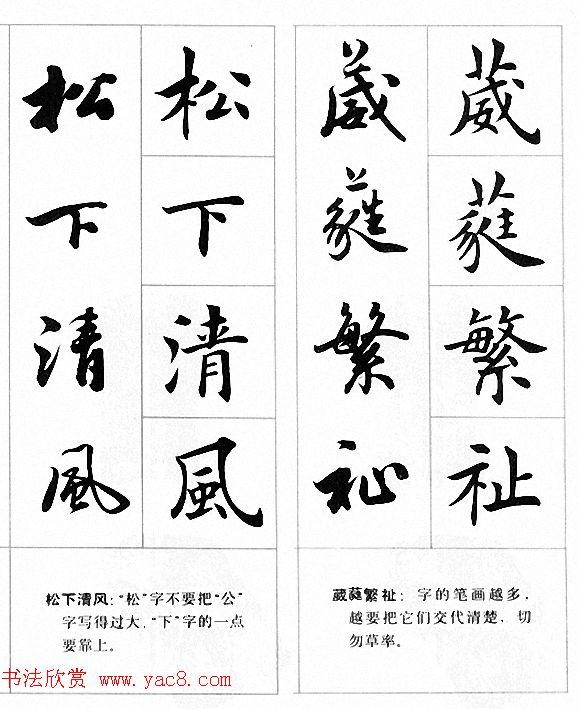 行书字帖 书法欣赏图片