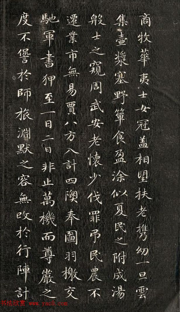 成亲王小楷书法欣赏《石阙铭》拓本图片