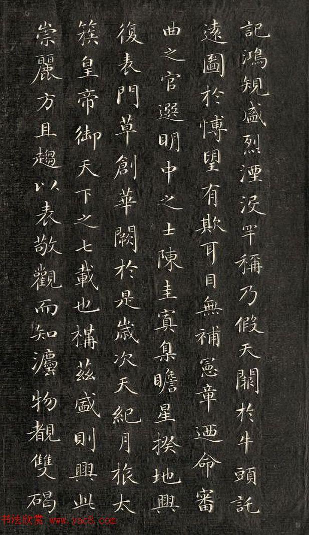 成亲王小楷书法欣赏《石阙铭》拓本