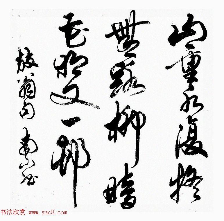 陆南山书法作品选刊