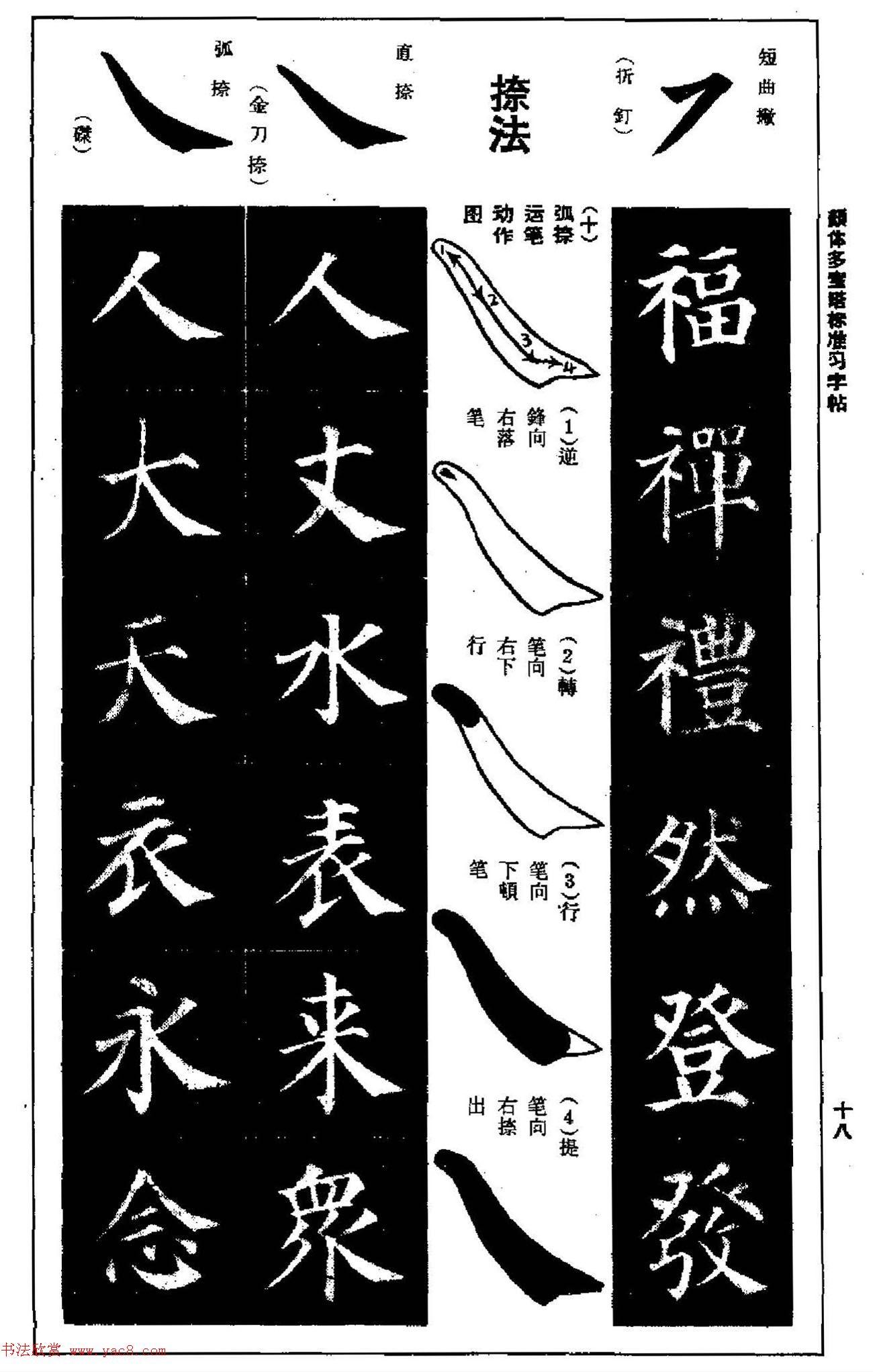 正楷书法教程《颜体多宝塔标准习字帖》