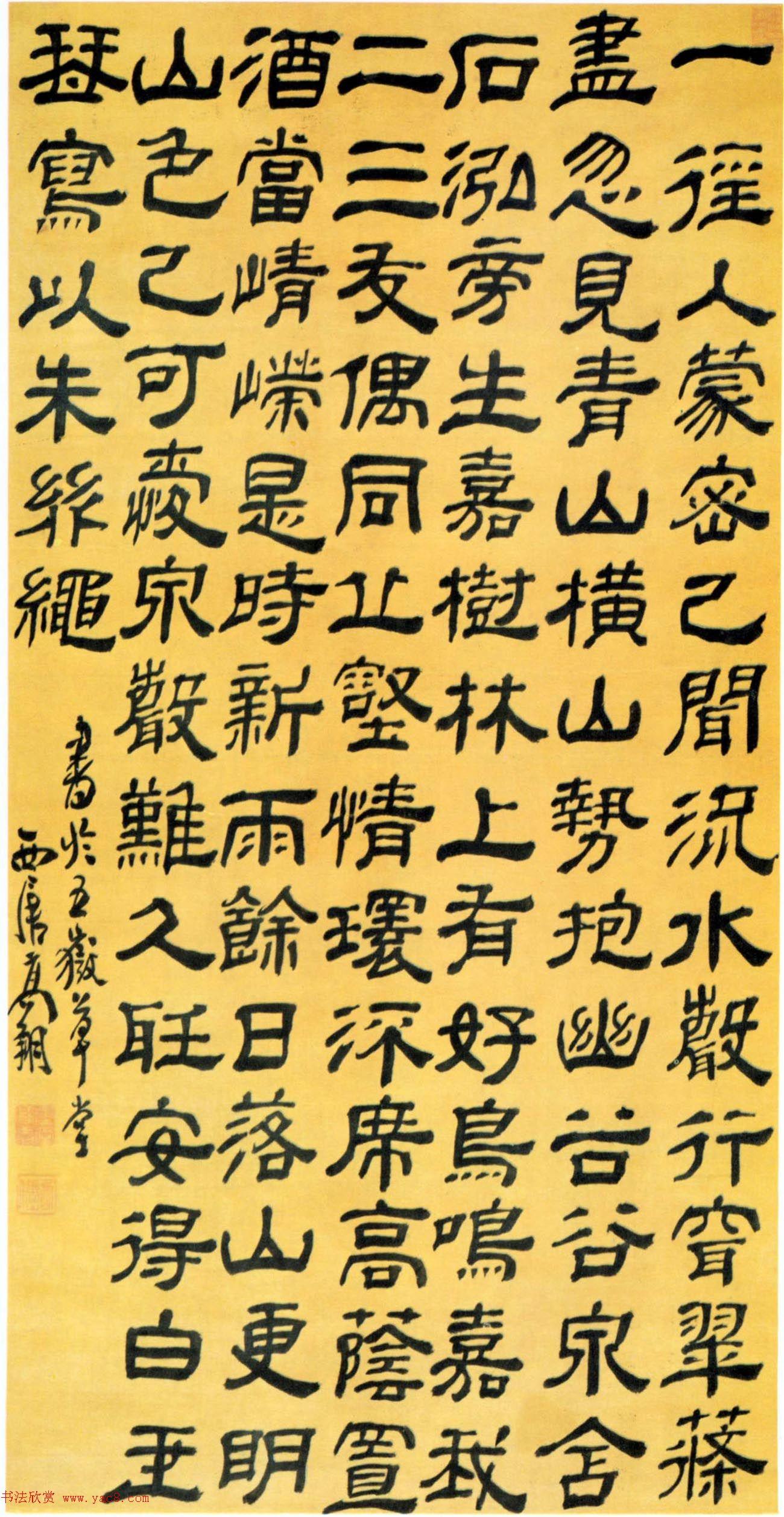 扬州八怪之一高翔隶书作品欣赏