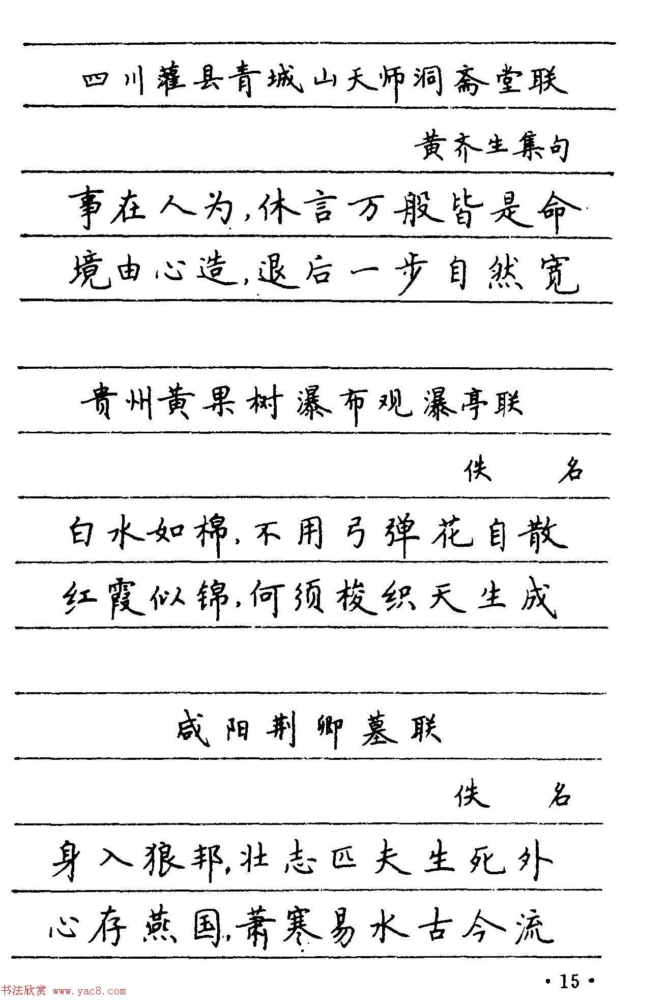 卢中南楷书《中国名联钢笔字帖》