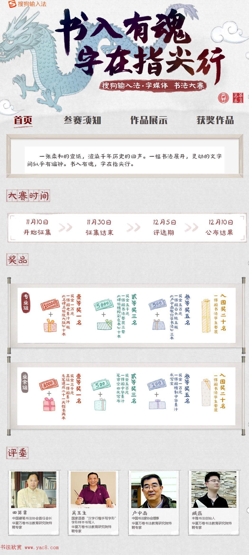 搜狗输入法·字媒体书法大赛征稿