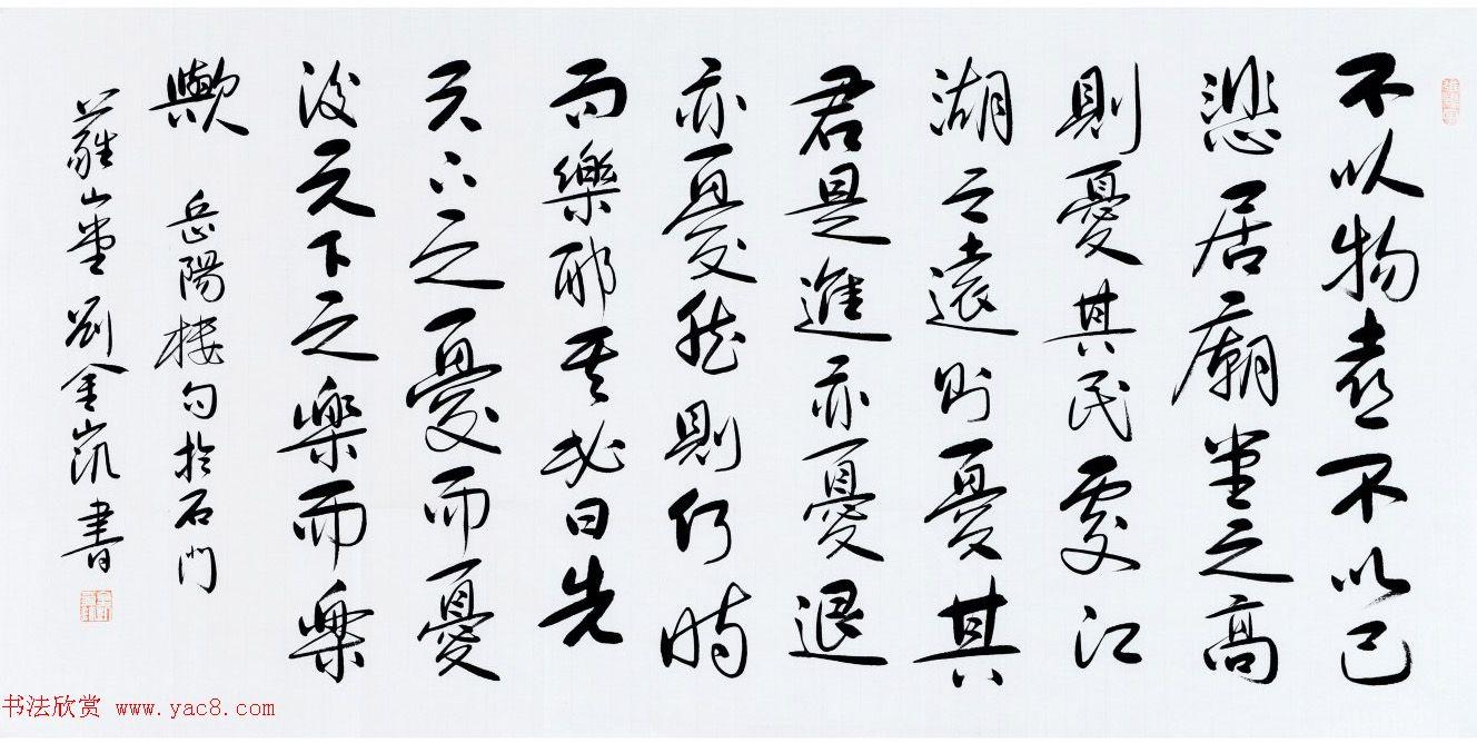 河北当代书法名家刘金凯书法作品选刊