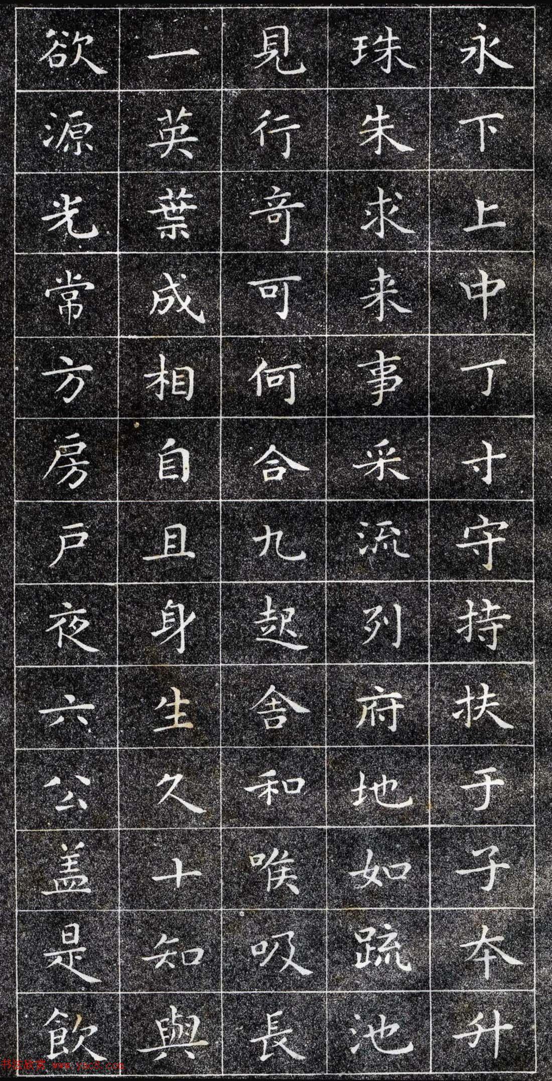 正楷字体范本 王羲之小楷字帖图片