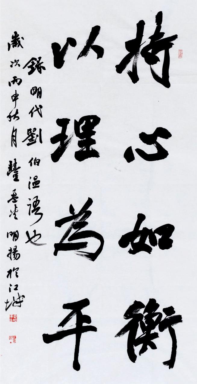 重温国学经典--当代书法名家作品展精品选刊