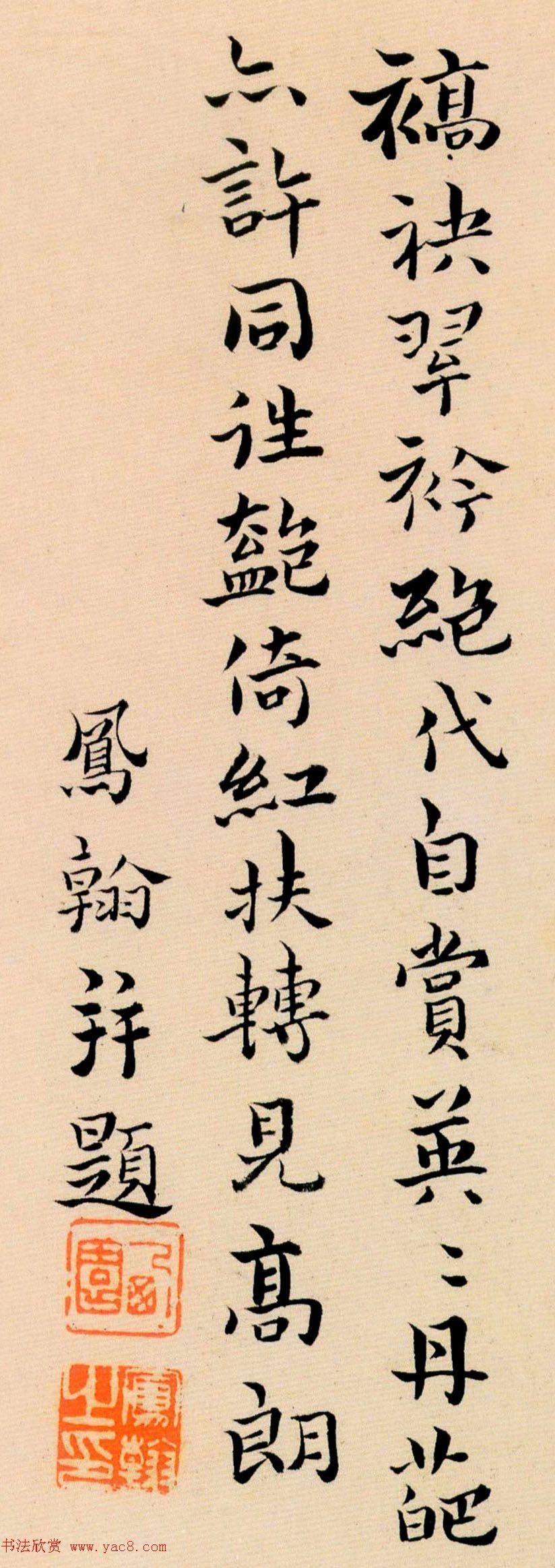 清代高凤翰行书欣赏《自题牡丹册》