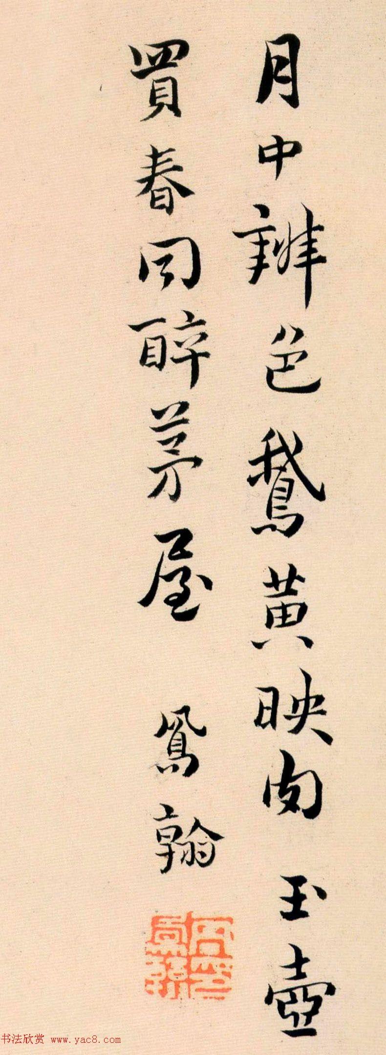 清代高鳳翰行書欣賞《自題牡丹冊》