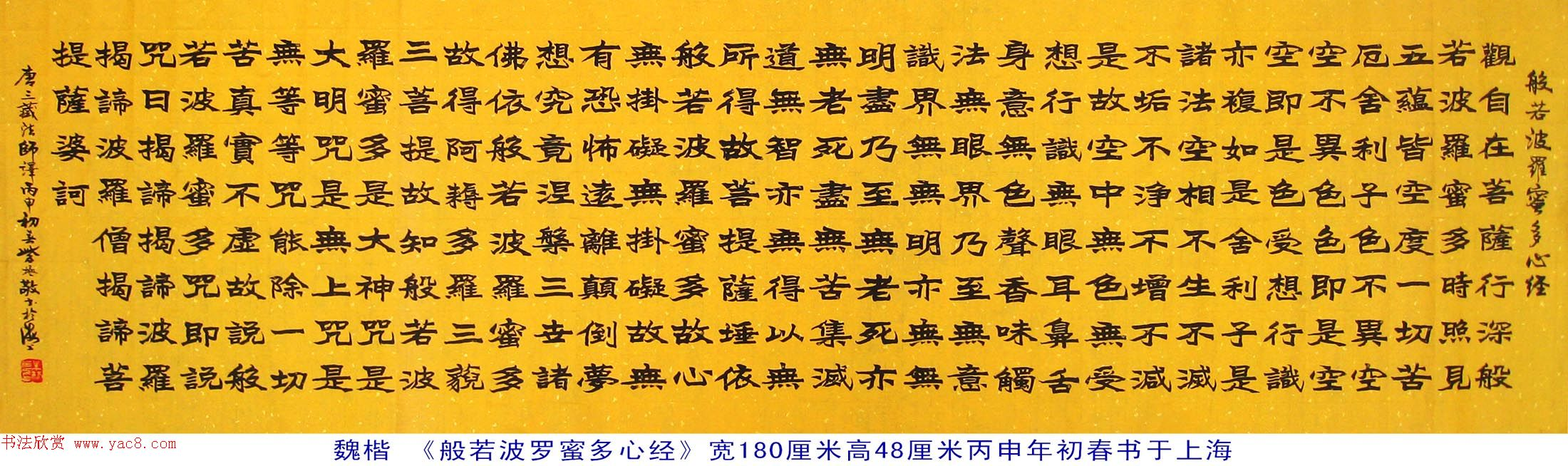 朱林惠书法心经作品6幅