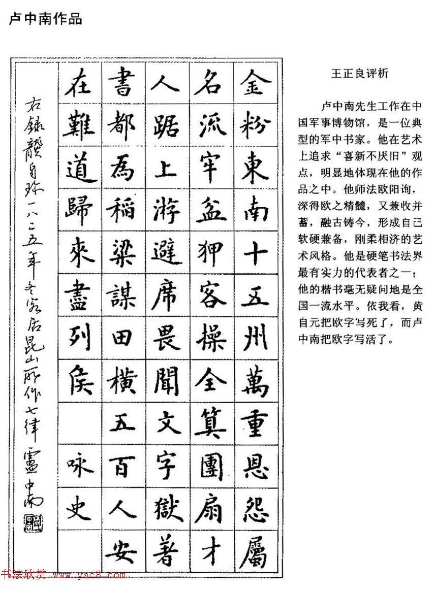 王正良评析优秀钢笔书法作品