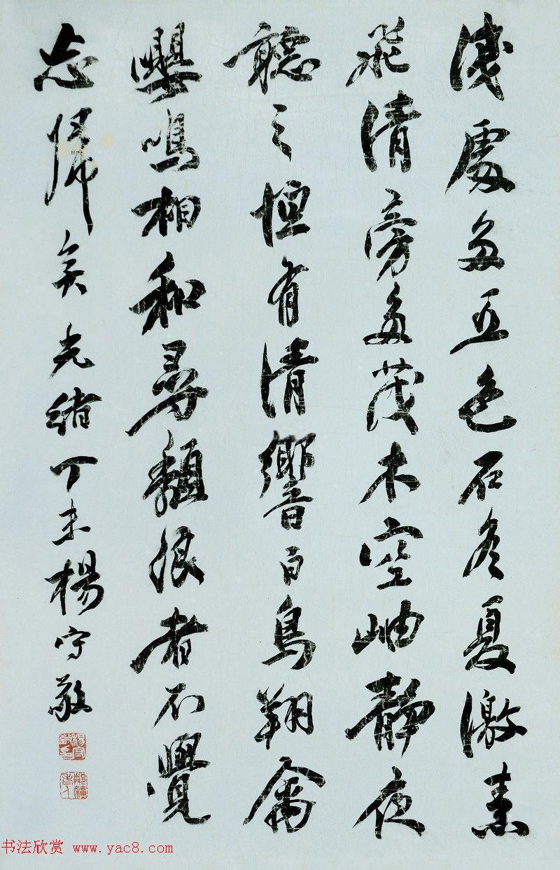 日本书道现代化之父杨守敬书法作品选刊