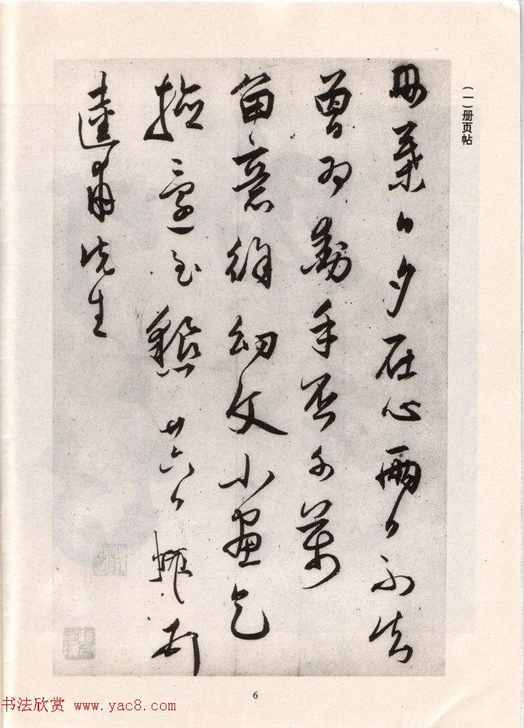 文徵明简札诗稿手迹《文衡山先生诗翰》