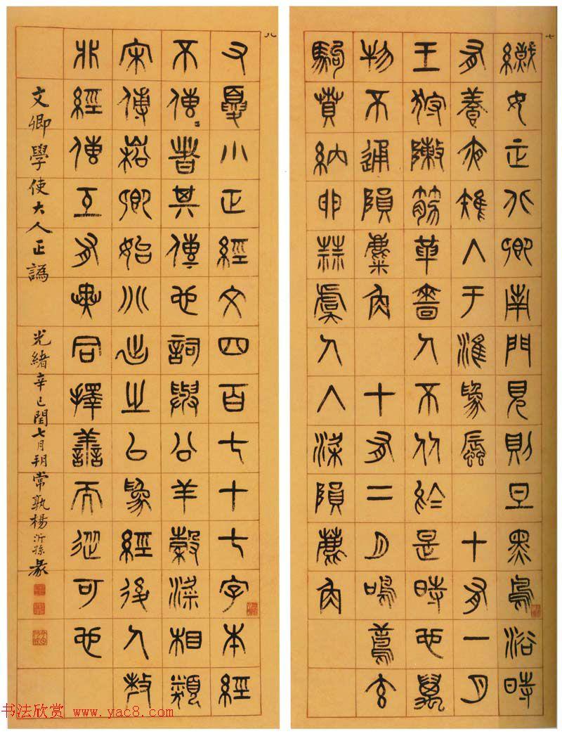 杨沂孙篆书条屏书法作品专辑 第2页 书法专题 书法欣赏