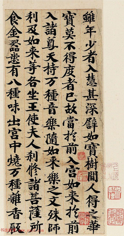 罕见宝物《唐贤写经遗墨》价值5750万元