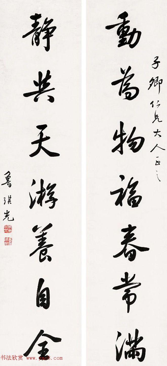 济南知府鲁琪光书法作品欣赏