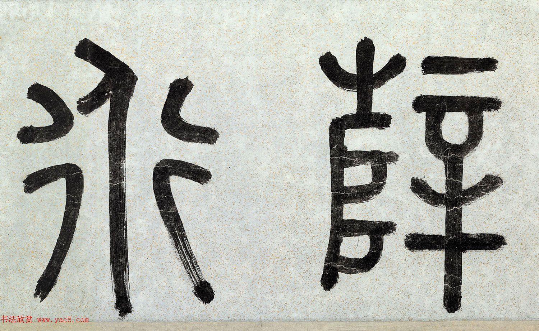 李东阳书法题跋《薛绍彭云顶山诗卷》
