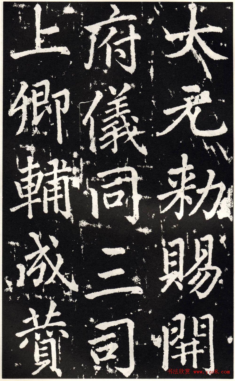 赵孟頫正楷大字书法《张留孙碑》
