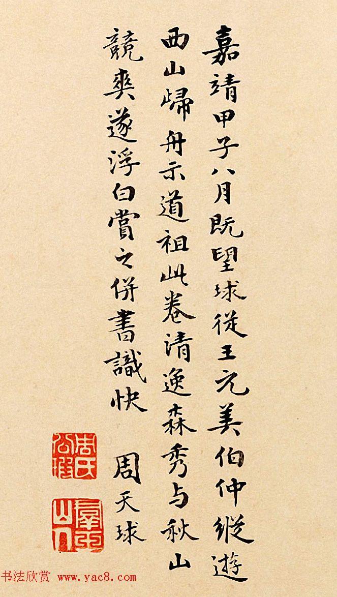 周天球书法题跋《薛绍彭杂诗卷》