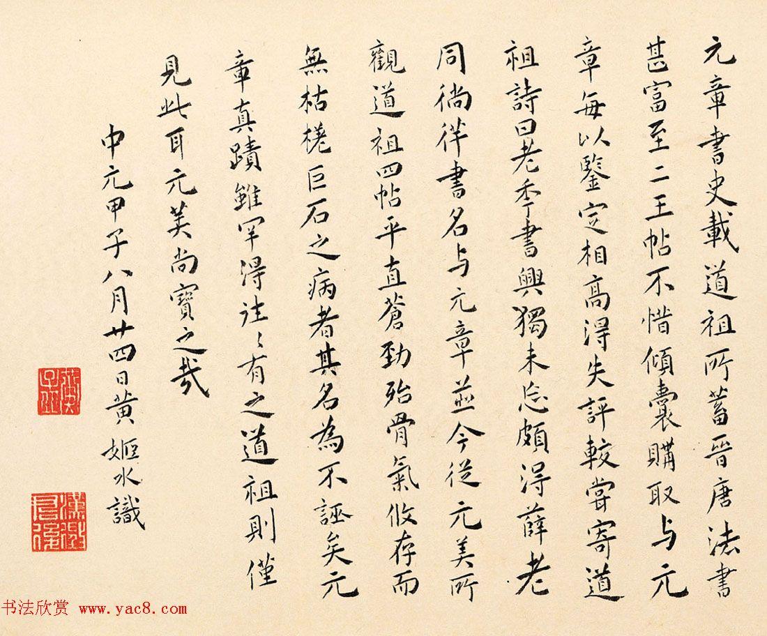 黄姬水书法题跋《薛道祖杂诗卷》