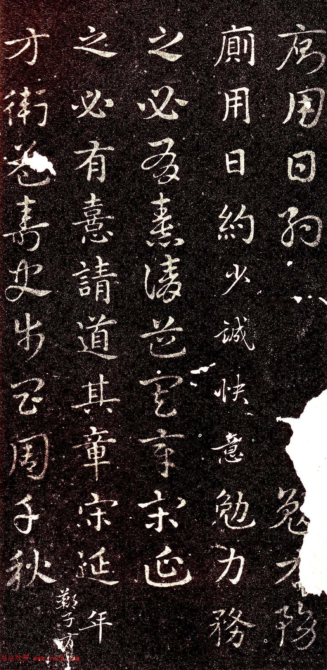西晋著名书法家索靖章草《急就章》