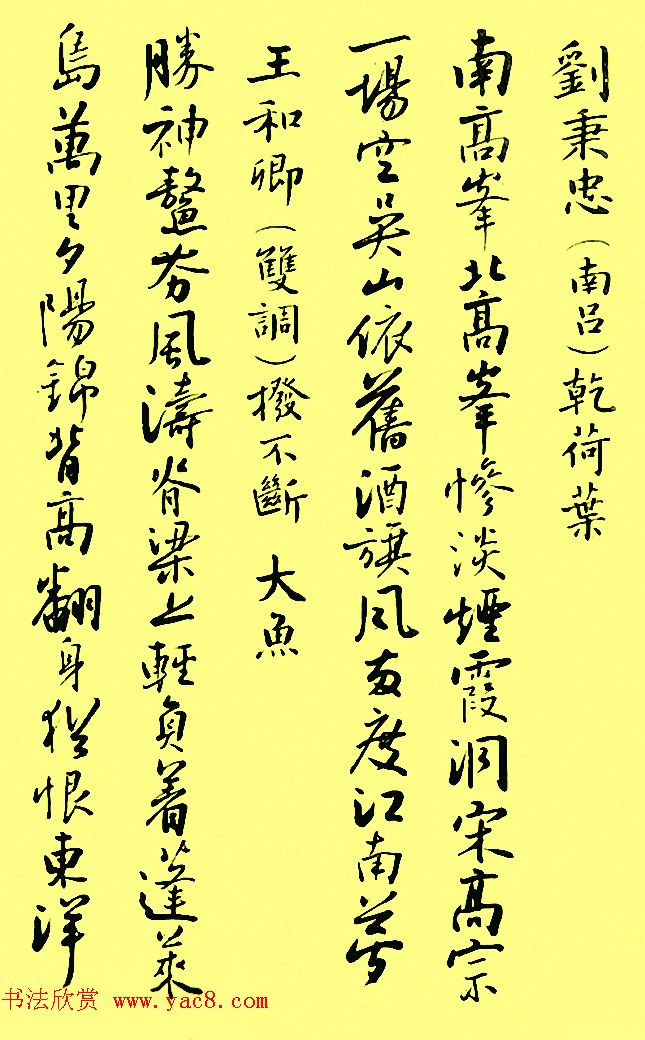 孙晓云行书字帖元曲册