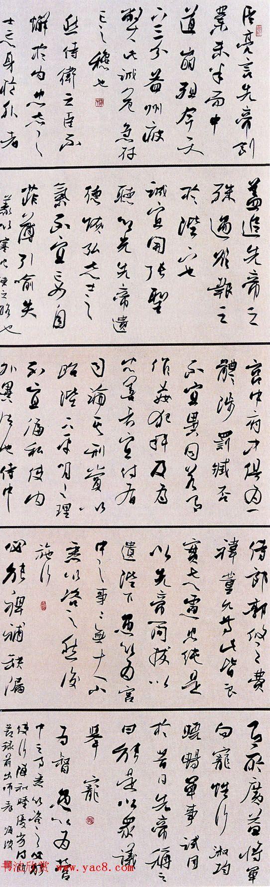 """""""尧山杯""""新人展入展书法作品选刊"""