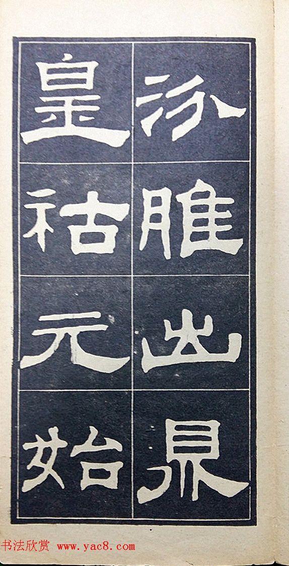 老字帖欣赏《翁方纲汉隶四种》