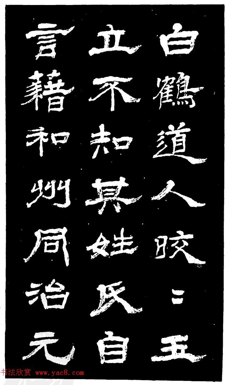 吴昌硕的老师杨岘隶书《白鹤道人》