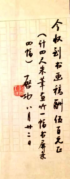 启功先生八十年代书法润笔收据