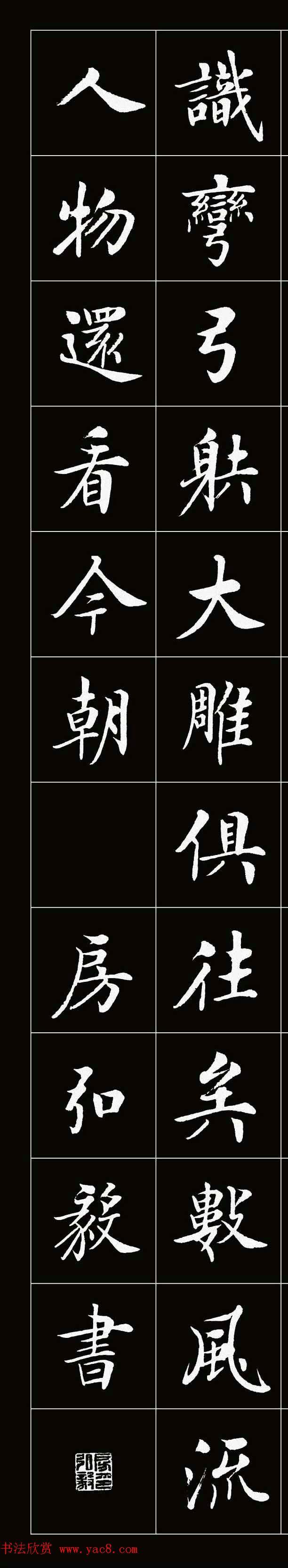 房弘毅毛笔楷书作品欣赏