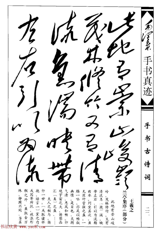 毛泽东草书作品欣赏《兰亭序》两种