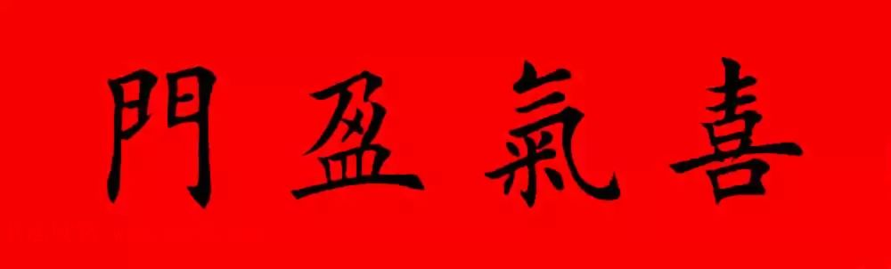 万事如意书法欣赏_鸡年春联32副书法集字版有横批_书法专题_书法欣赏