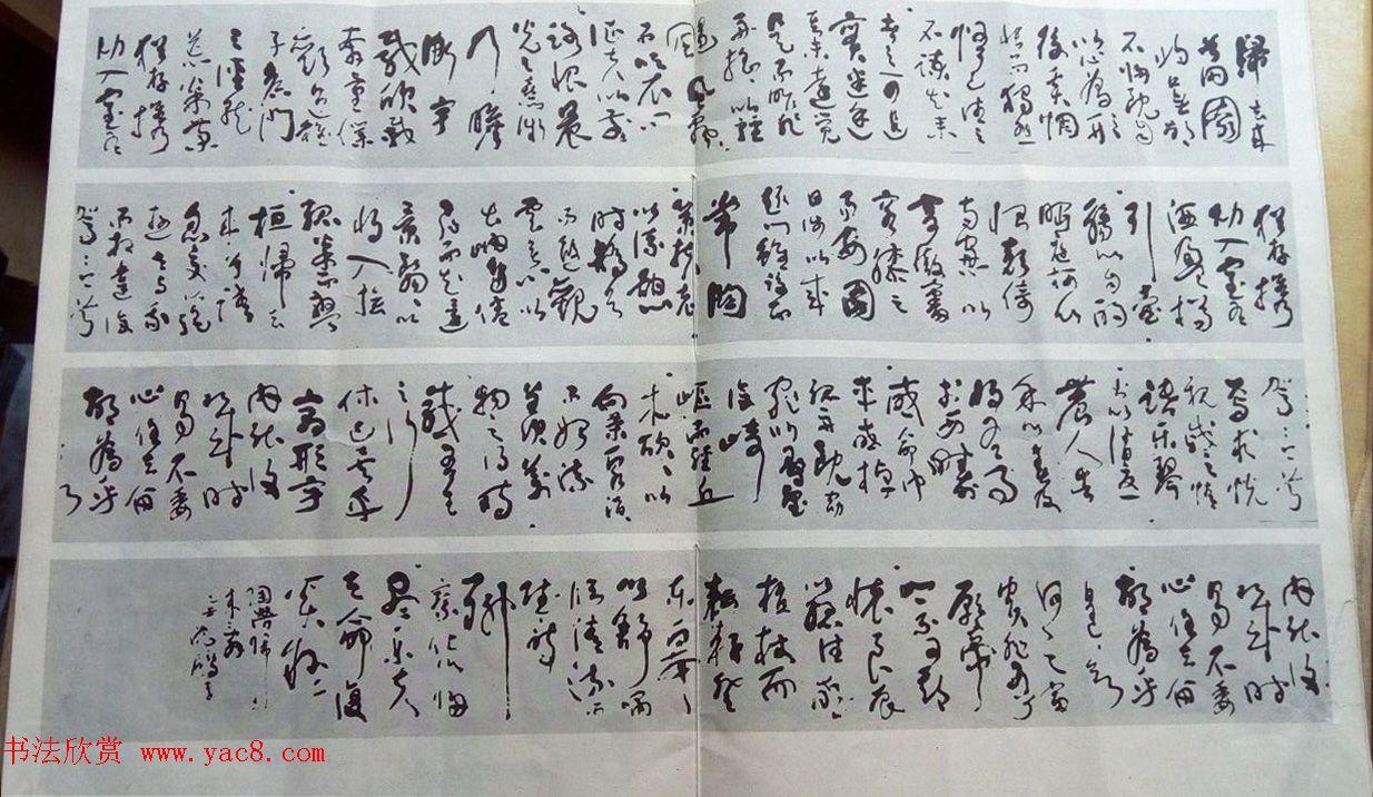 沈鹏行草书法册页欣赏《归去来辞诗词》