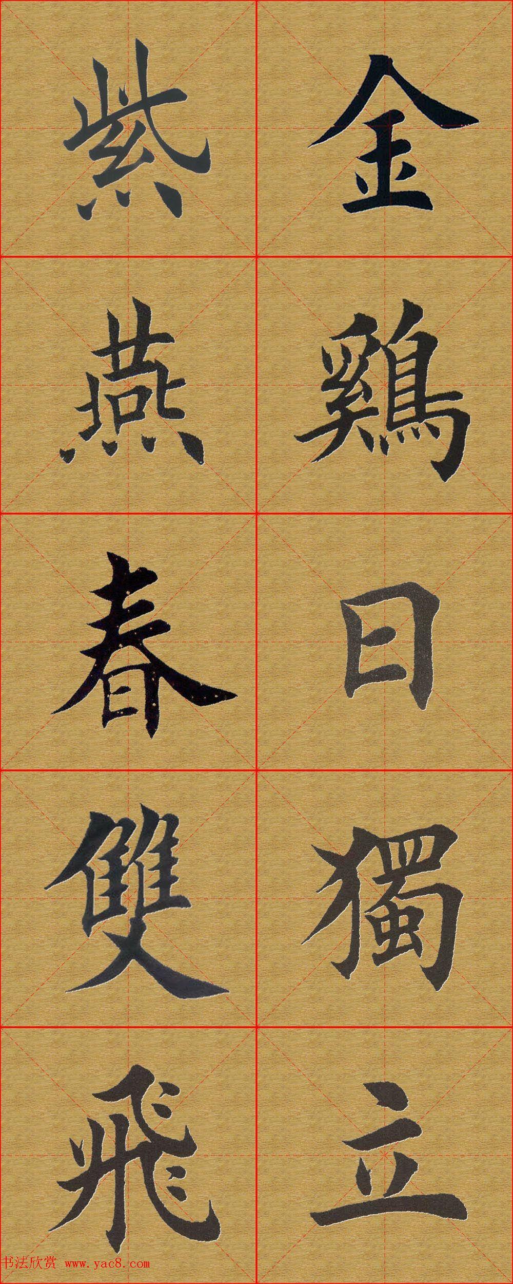 书法集字新年春联选刊 第4页 书法专题 书法欣赏图片