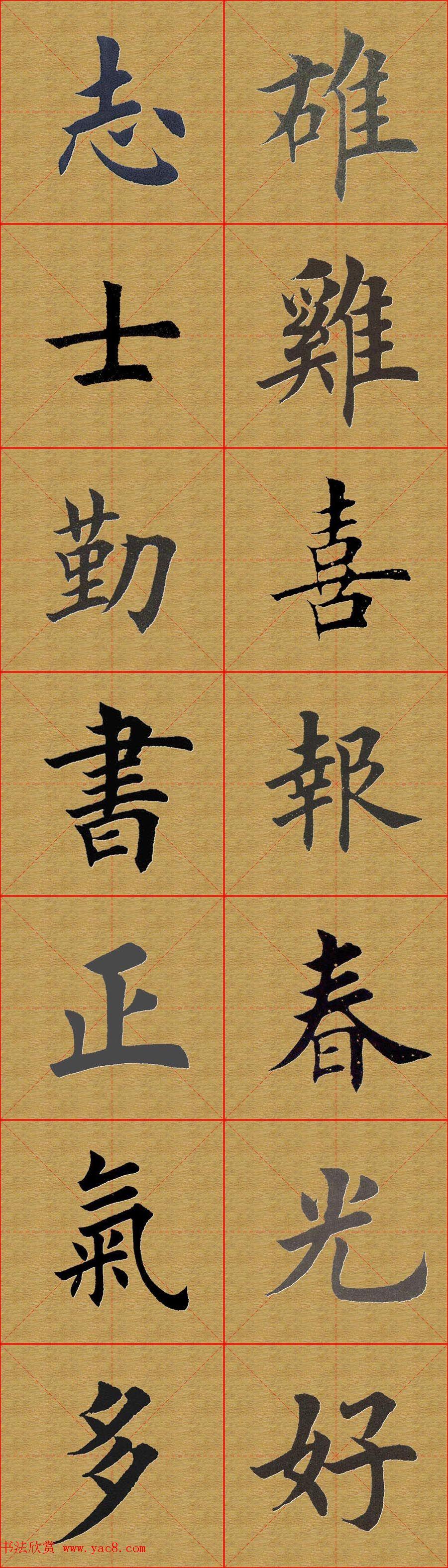 书法 书法作品 900_3150 竖版 竖屏图片