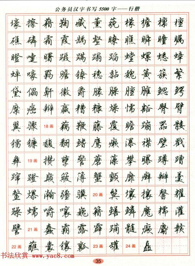吴玉生钢笔行楷字帖 公务员汉字书写5500字 第12页 钢笔字帖 书法欣赏图片