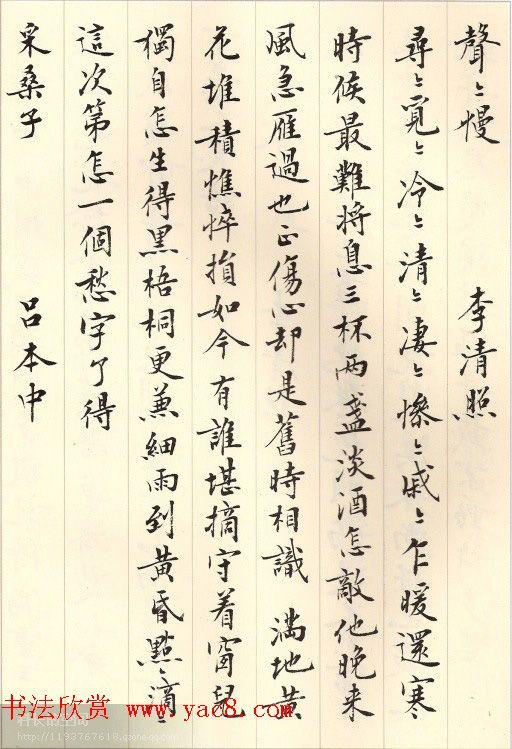 刘小晴小楷欣赏《历代名赋集》(6)