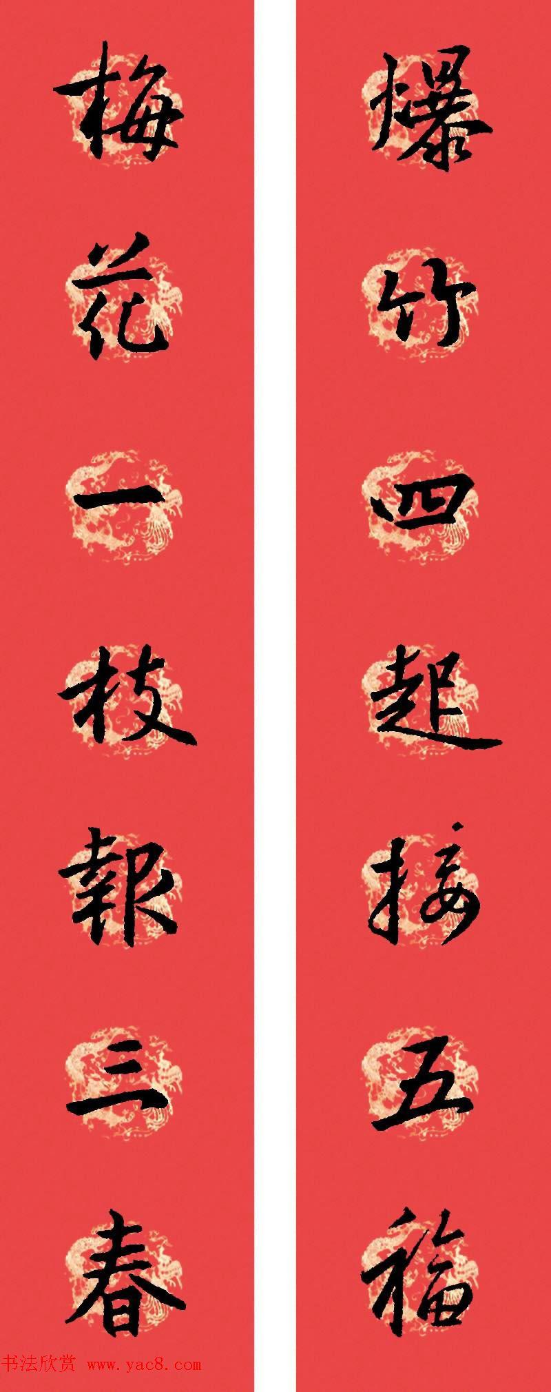 颜真卿楷书书法讲座_王羲之圣教序书法集字春联32副(附横批) - 第6页 _书法专题 ...